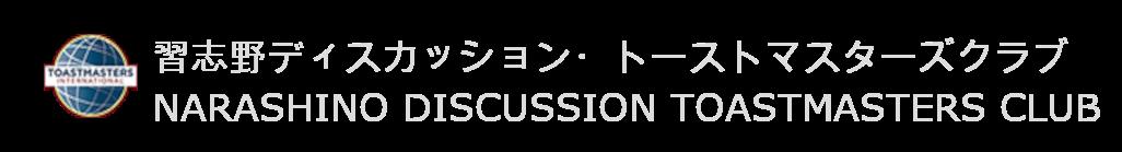 習志野ディスカッション・トーストマスターズクラブ